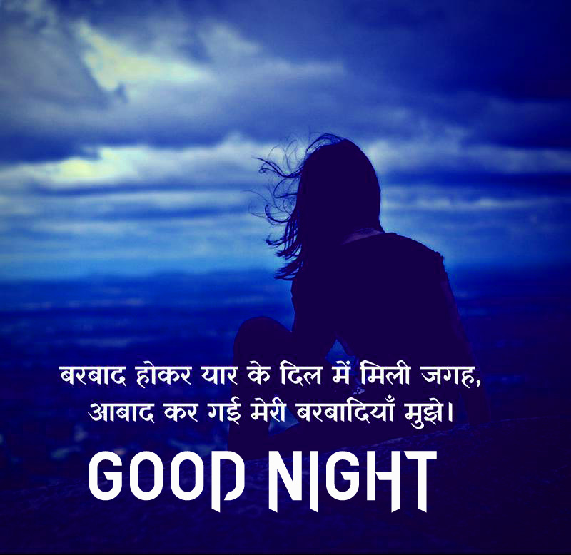 371+ Gn / Good Night images photo wallpaper pictures for facebook