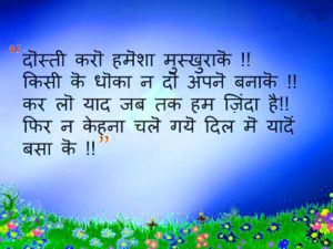 Hindi Shayari Images pictures photo hd download