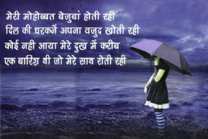 Hindi Shayari Images pictures wallpaper free hd