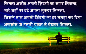 Hindi Shayari Images pictures photo free download