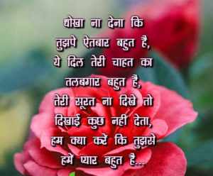 True Romantic Love Shayari Wallpaper Pictures For Best Friend