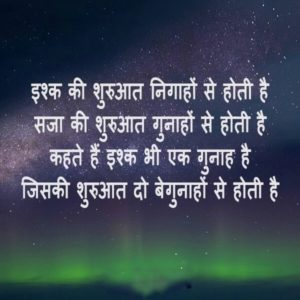 Shayari Images Urdu Images photo pics for whatsapp