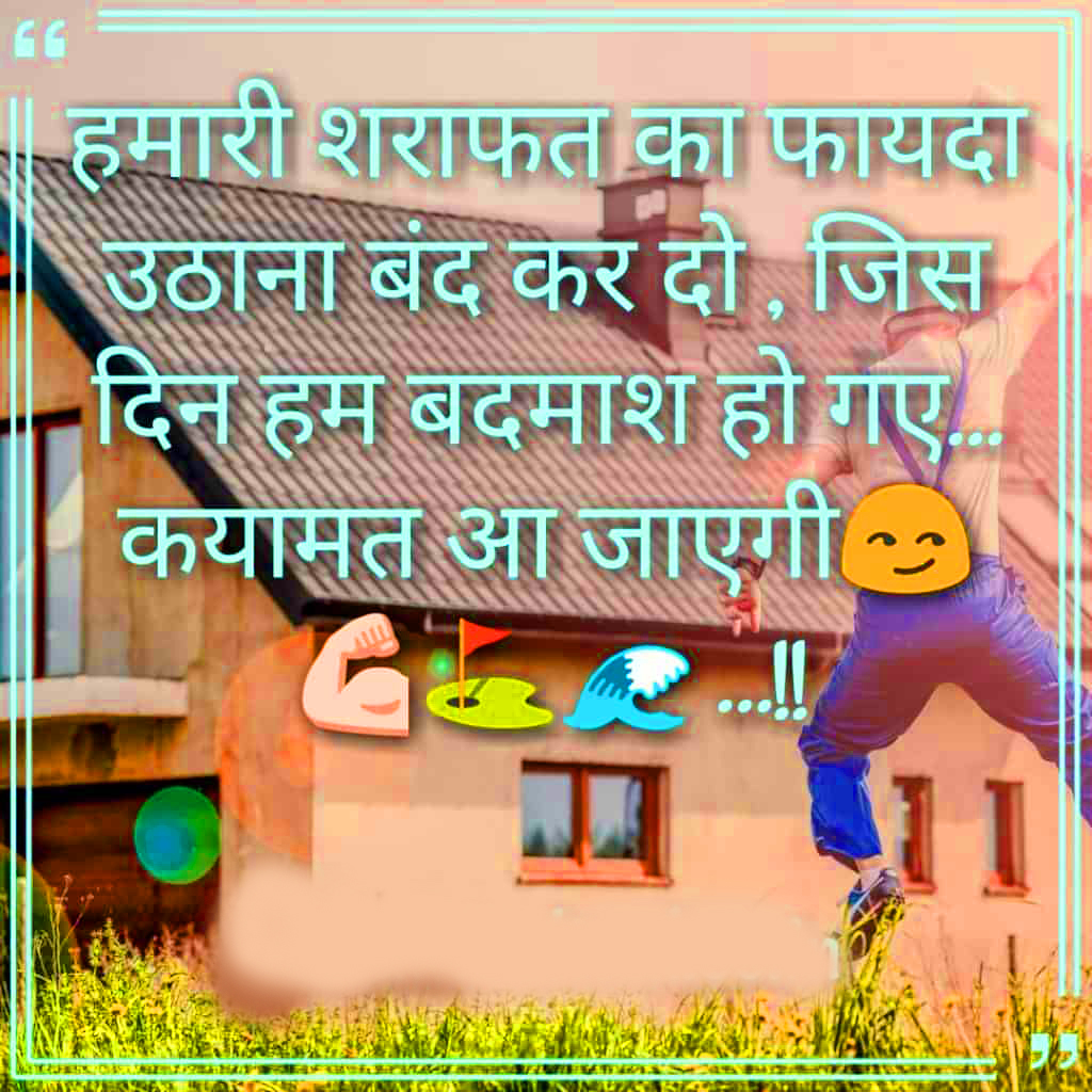 Hindi Attitude Images 8
