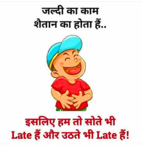354+ Hindi Funny Status Images For Boys & Girls In hd