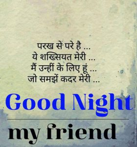 Hindi Quotes Good Night Images 1