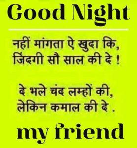 Hindi Quotes Good Night Images 12