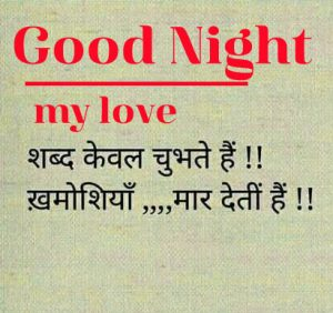 Hindi Quotes Good Night Images 14