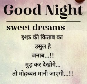Hindi Quotes Good Night Images 6