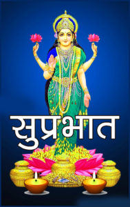 God Good Morning Images With Maa Laxmi