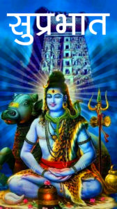 Lord Shiva God Good Morning pictures Free