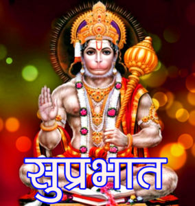 God Hanuman Ji God Good Morning Pics HD