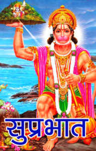 God Good Morning Wallpaper With Hanuman Ji