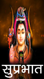 Lord Shiva Free God Good Morning Images Download