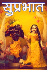Radha Krishna Good Morning Images (1)