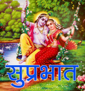 Radha Krishna Good Morning Images 100