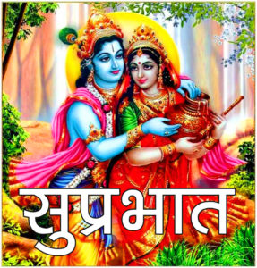 Radha Krishna Good Morning Images 101