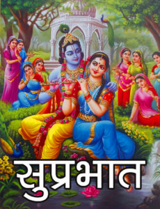 Radha Krishna Good Morning Images 31