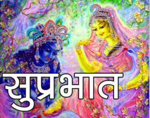 Radha Krishna Good Morning Images 61
