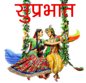 Radha Krishna Good Morning Images 70