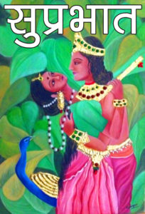 Radha Krishna Good Morning Images 71