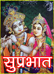 Radha Krishna Good Morning Images 86
