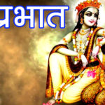 Radha Krishna Good Morning Images Free Download