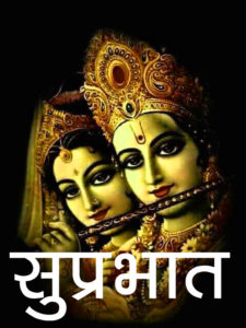 Radha Krishna Good Morning Images 92