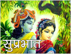 Radha Krishna Good Morning Images 99