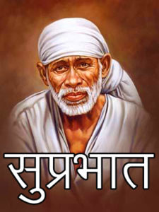 Sai Baba Good Morning Wallpaper 1
