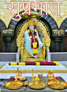 Sai Baba Good Morning Wallpaper 15