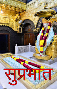 Sai Baba Good Morning Wallpaper 42