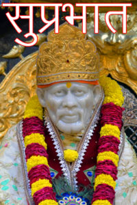 Sai Baba Good Morning Wallpaper 53