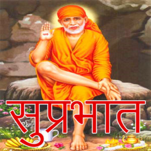 Sai Baba Good Morning Wallpaper 7