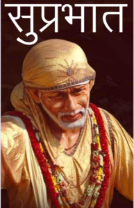 Sai Baba Good Morning Wallpaper 87