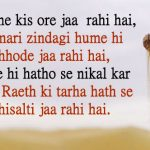 English Shayari Images Free Download