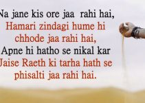 English Shayari 88