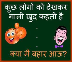 Hindi Funny Status Images 11 1