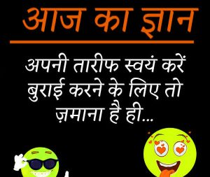 Hindi Funny Status Images 25 1