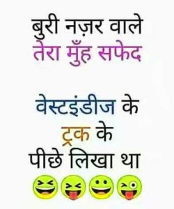 Hindi Funny Status Images 31 1