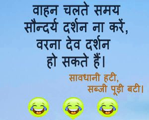 Hindi Funny Status Images 32 1
