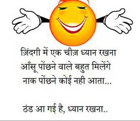 Hindi Funny Status Images 4 1