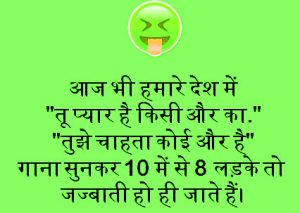 Hindi Funny Status Images 52 1