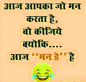 Hindi Funny Status Images 54 1