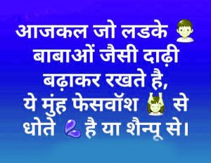 Hindi Funny Status Images 60 1