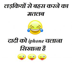 Hindi Funny Status Images 64 1