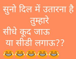 Hindi Funny Status Images 71 1