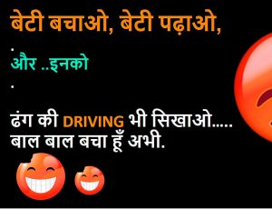 Hindi Funny Status Images 83