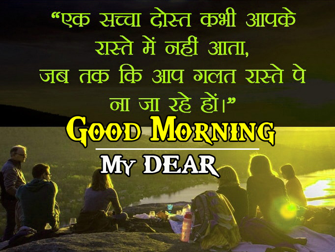 65+ Good Morning Wishes Images Wallpaper Photo Pics For Dear Friends