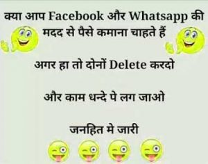 Hindi Group Admin Jokes Images 1