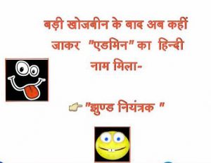 Hindi Group Admin Jokes Images 36
